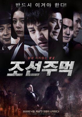 『Joseon Fist(英題)』のポスター