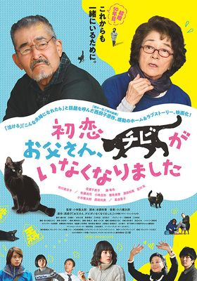 Only the Cat Knows's Poster
