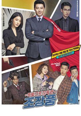 Special Labor Inspector, Mr. Jo's Poster