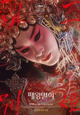 패왕별희의 포스터