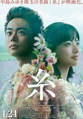 Ito's Poster