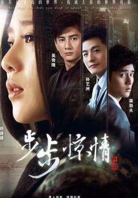 Scarlet Heart 2's Poster