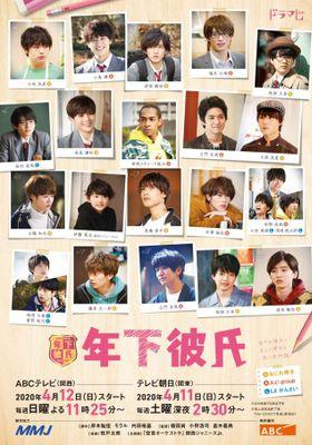 연하 남자친구의 포스터