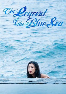 푸른 바다의 전설의 포스터