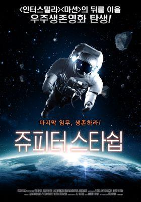 Astronaut: The Last Push's Poster