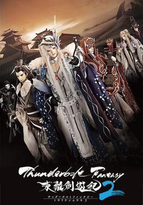 Thunderbolt Fantasy Season2's Poster