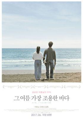 그 여름 가장 조용한 바다의 포스터