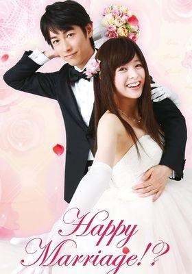 はぴまり〜Happy Marriage!?〜's Poster