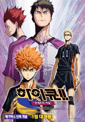 Haikyuu!! Movie 4: Battle of Concepts's Poster