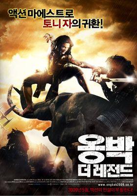 옹박: 더 레전드의 포스터