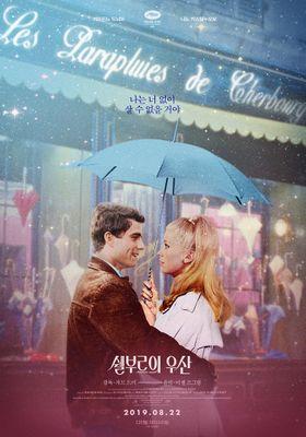 쉘부르의 우산의 포스터