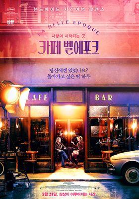 카페 벨에포크의 포스터