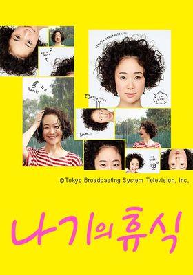 『凪のお暇』のポスター