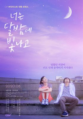 You Shine in the Moonlit Night's Poster