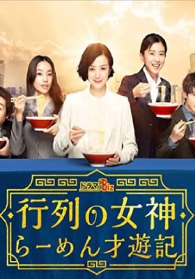 行列の女神~らーめん才遊記~'s Poster