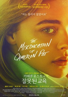 The Miseducation of Cameron Post's Poster