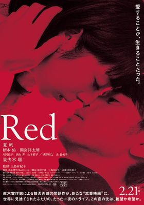 Red's Poster
