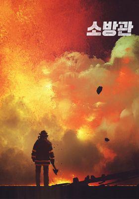 소방관's Poster