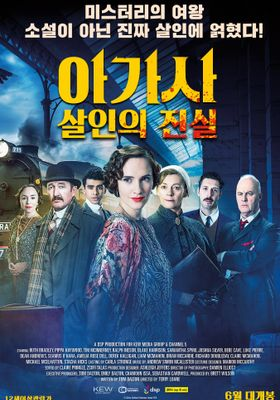 Agatha and the Truth of Murder's Poster