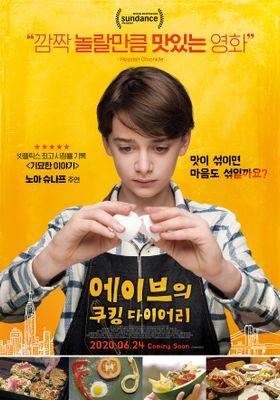 『エイブのキッチンストーリー』のポスター