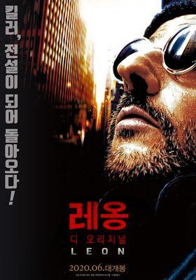 『レオン』のポスター