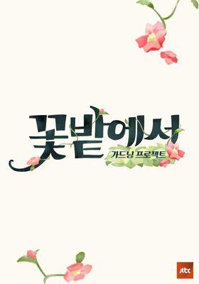 가드닝 프로젝트 꽃밭에서 's Poster