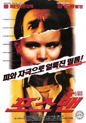 포스 맨의 포스터