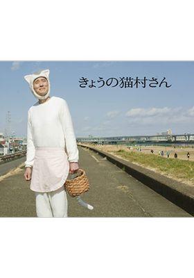 Kyou no Nekomura-san's Poster