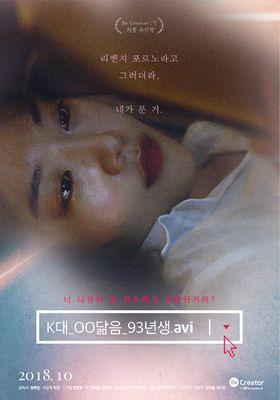 Lookalike( )_22yo_Koreancollegegirl.avi's Poster