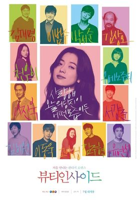 The Beauty Inside's Poster