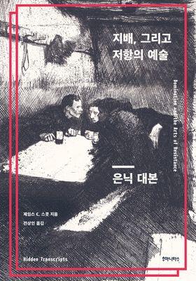 지배, 그리고 저항의 예술's Poster