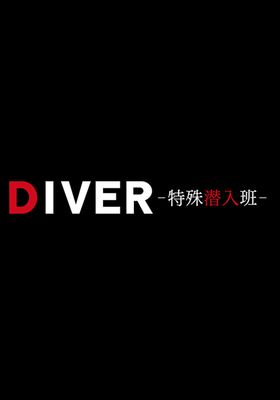 DIVER -Special Investigation Unit-'s Poster