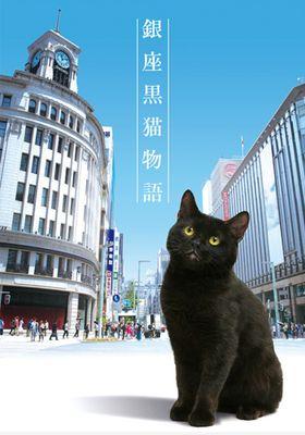銀座黒猫物語's Poster