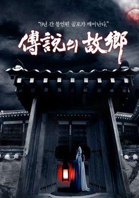 2008 전설의 고향의 포스터