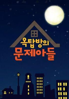 옥탑방의 문제아들의 포스터