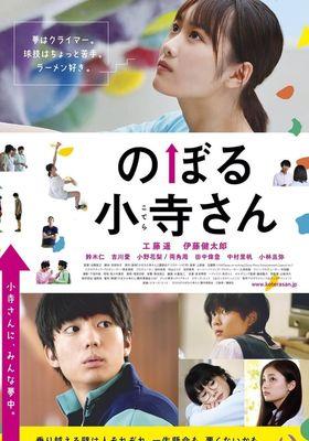 Kotera-san Climbs!'s Poster