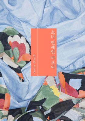 소녀 연예인 이보나's Poster