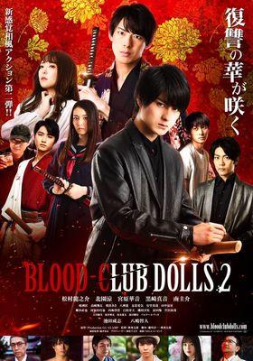 BLOOD-CLUB DOLLS2의 포스터