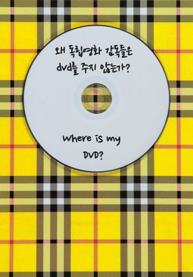 Where is my DVD?'s Poster
