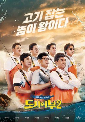 『私だけ信じてついてこい、都市漁師2』のポスター