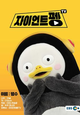 Giant Peng TV 's Poster