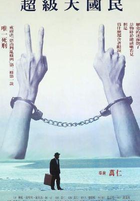 Super Citizen Ko's Poster