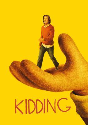 『Kidding(原題)シーズン 2』のポスター