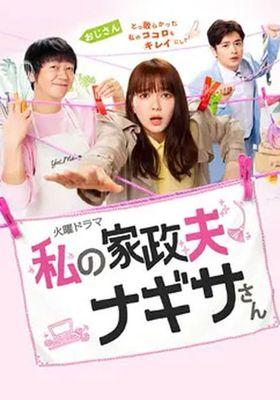 My Housekeeper Nagisa-san 's Poster