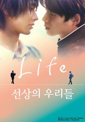『Life 線上の僕ら』のポスター