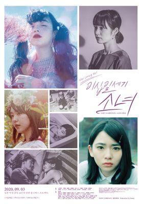 『21世紀の女の子』のポスター