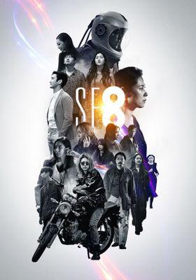 『SF8(英題)』のポスター