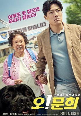 『Oh! My Gran(英題)』のポスター