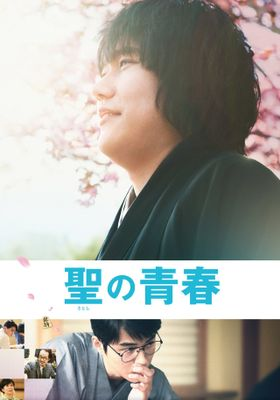 Satoshi: A Move for Tomorrow's Poster