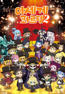 Isekai Quartet Season 2's Poster